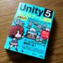 初心者におすすめUnity本『Unity5 3D/2Dゲーム開発実践入門』