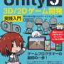 『Unity5 3D/2Dゲーム開発実践入門』の進め方
