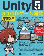 Unity_book