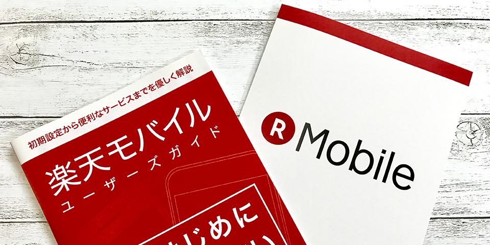 【楽天モバイル】両親の携帯をMNPで家族回線契約【失敗編】